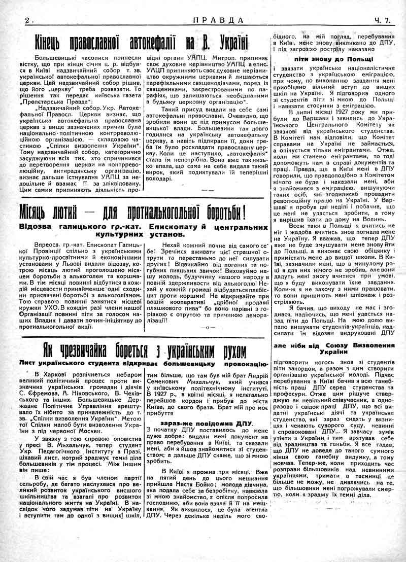 Лютий 1930: Кінець православної автокефалії в Великій Україні. Як чрезвичайка бореться з українським рухом.
