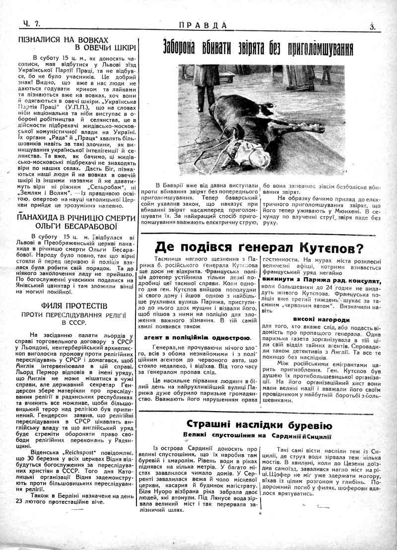 Лютий 1930: Хвиля протестів проти переслідування релігії в СРСР. Де подівся генерал Кутєпов?