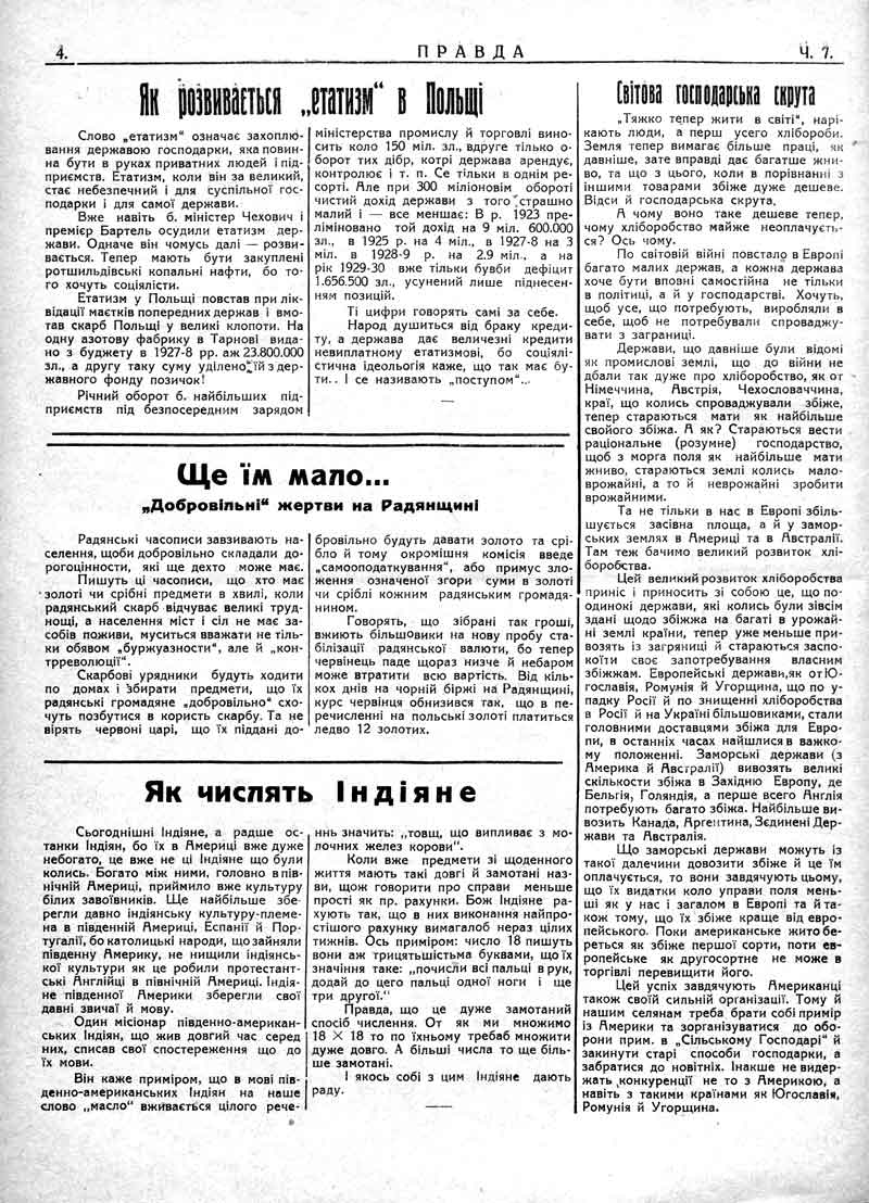 """Лютий 1930: Як розвивається ететизм в Польщі. """"Добровільні"""" пожертви на Радянщині. Світова господарська скрута."""