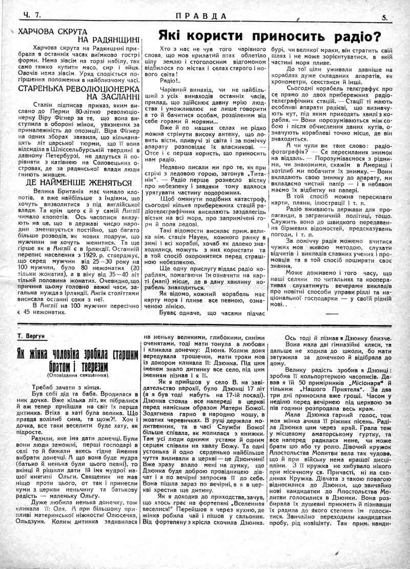 Лютий 1930: Старенька революціонерка на засланні. Яку користь приносить радіо. Харчова скрута на Радянщині.