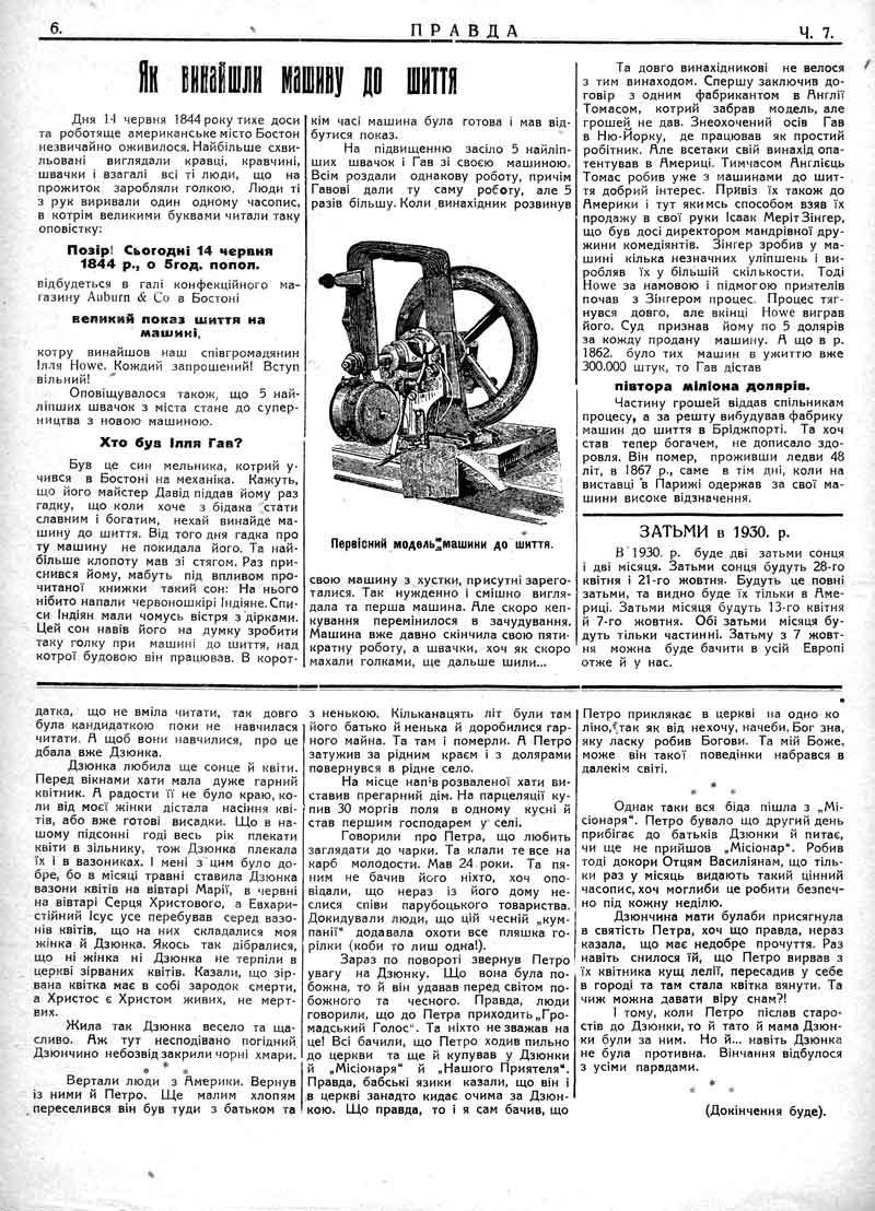 Лютий 1930: Як винайшли машину до шиття. Затемнення сонця в 1930 році.