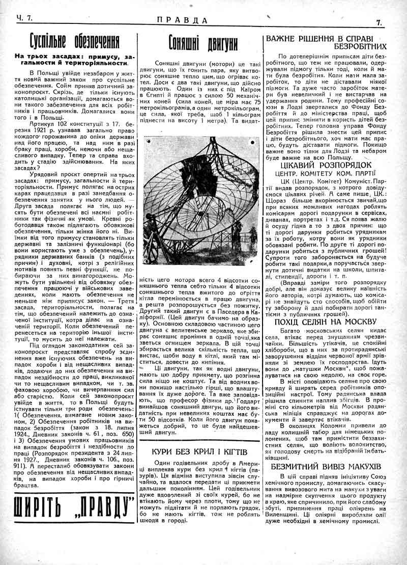 Лютий 1930: Сонячні двигуни. Цікаве розпорядження ЦК компартії. Похід селян на Москву.