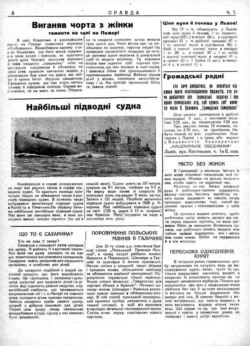 Лютий 1930: Виганяв чорта з жінки. Найбільші підводні судна. Місто без жінок.