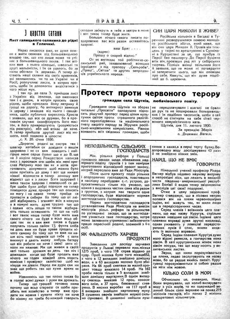 Лютий 1930: Протест проти червоного терору. З царства Сатани. Неподільність сільських господарств.
