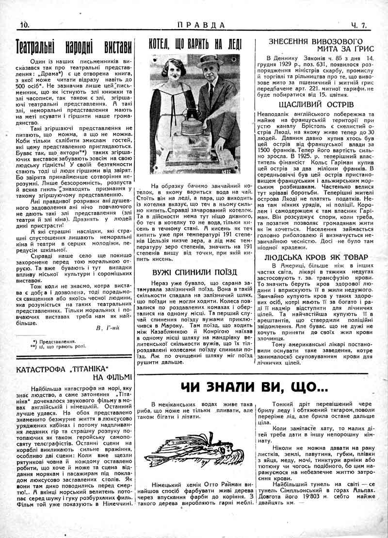 """Лютий 1930: Театральні народні вистави. Катастрофа """"Титаніка"""" в кіно."""