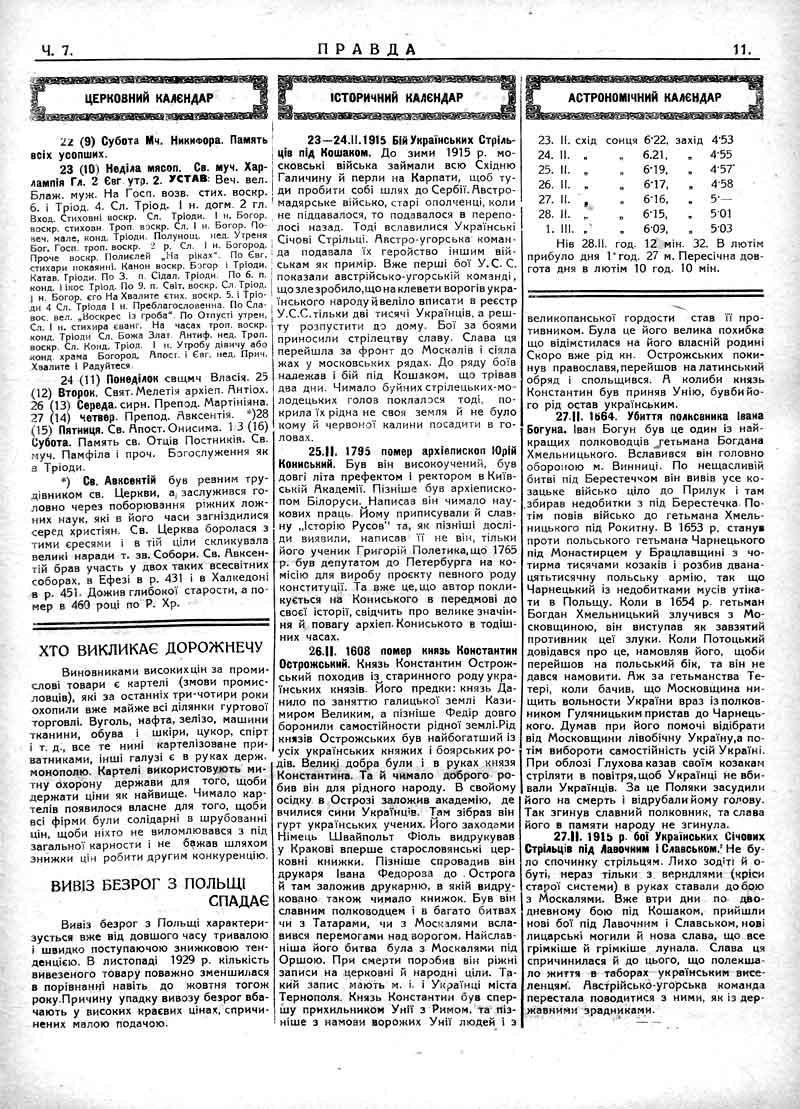 Лютий 1930: Церковний календар. Історичний календар. Астрономічний календар. Хто винен в дорожнечі?
