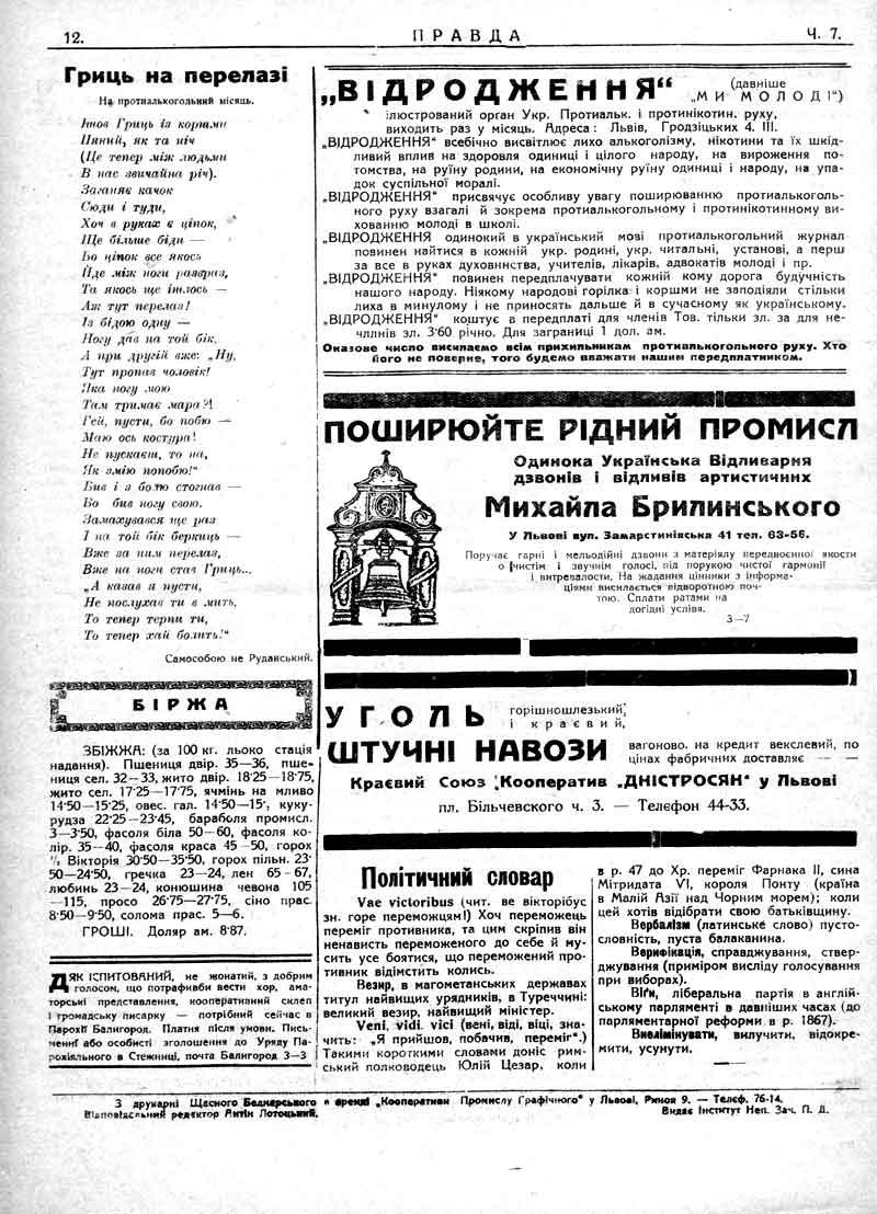 Лютий 1930: Біржа. Реклама. Політичний словник.