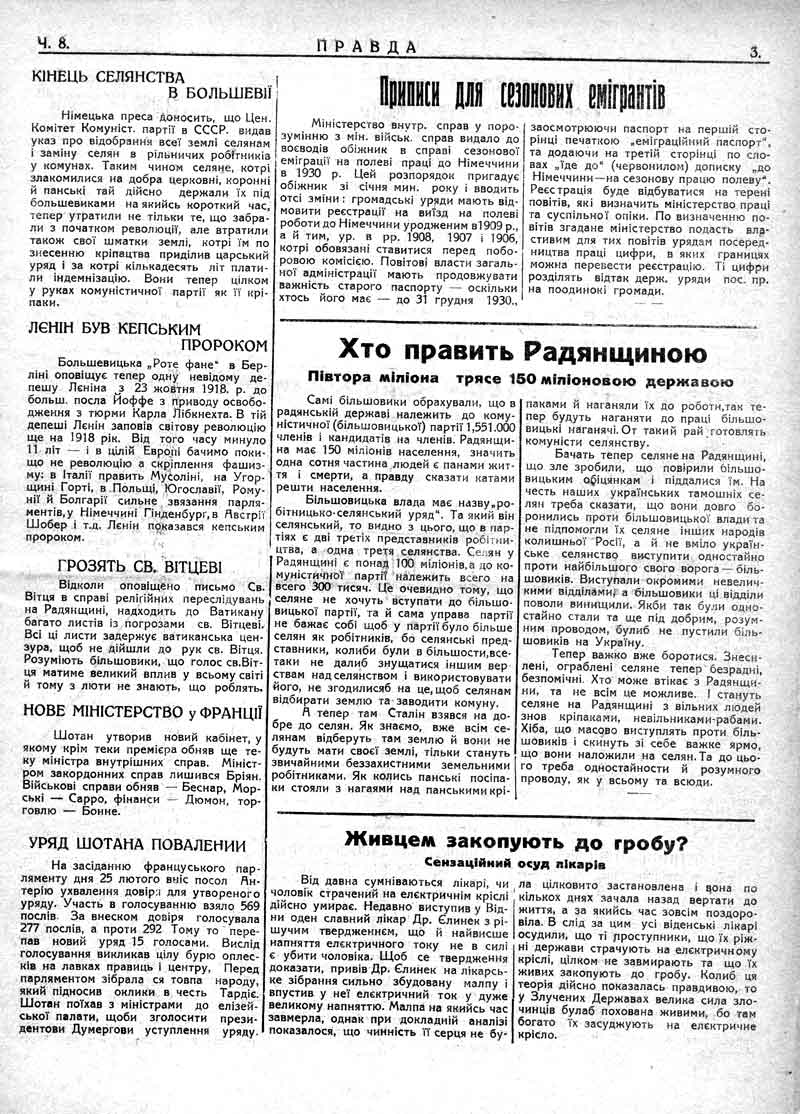 Лютий 1930: Кінець селянства в Більшовії. Хто править Радянщиною? Ленін - кепський пророк.