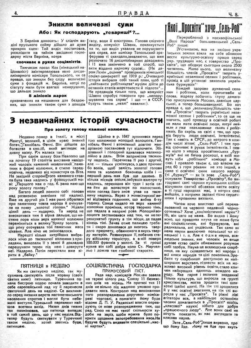 Лютий 1930: В Німеччині зникли величезні суми. Про золоту голову кам`яної колони. Примусовий соціалістичний піст.