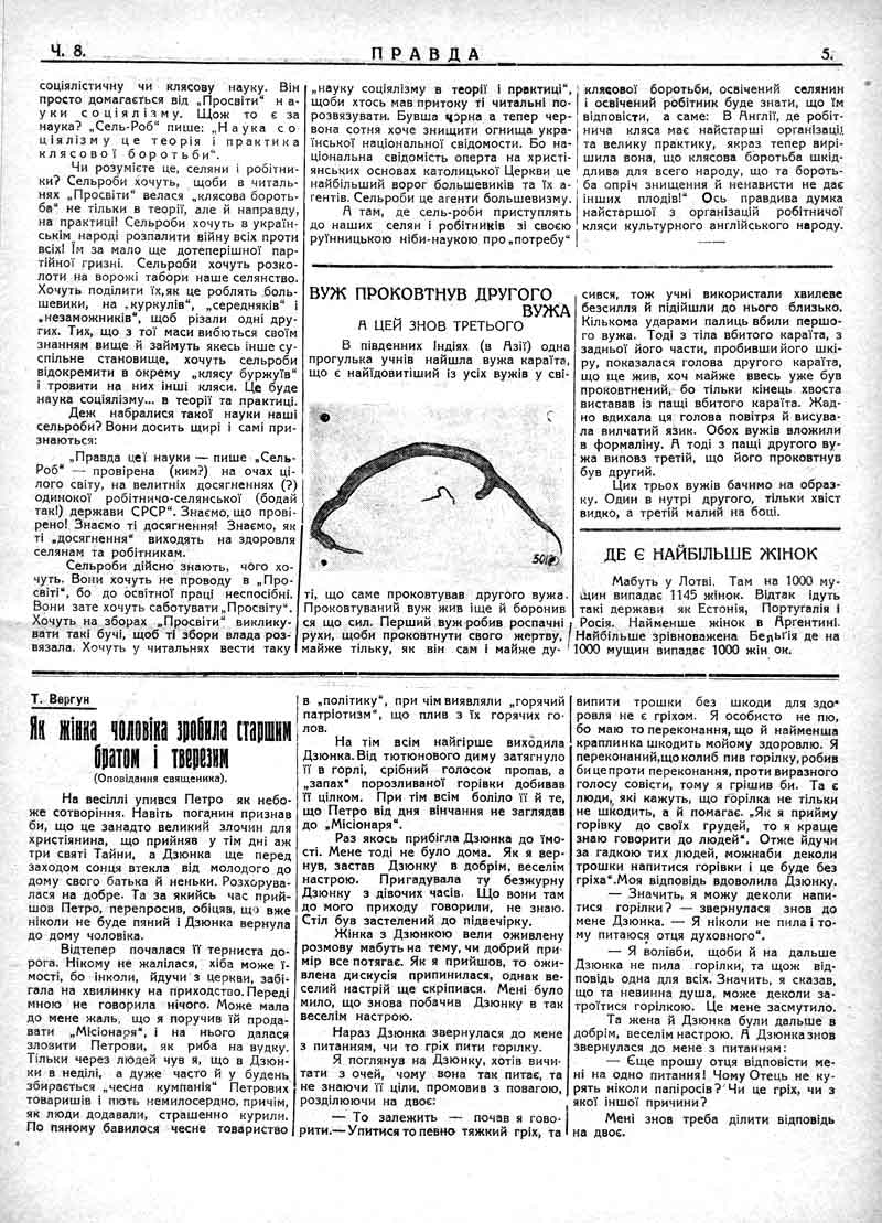 Лютий 1930: Як жінка зробила чоловіка старшим братом і тверезим.