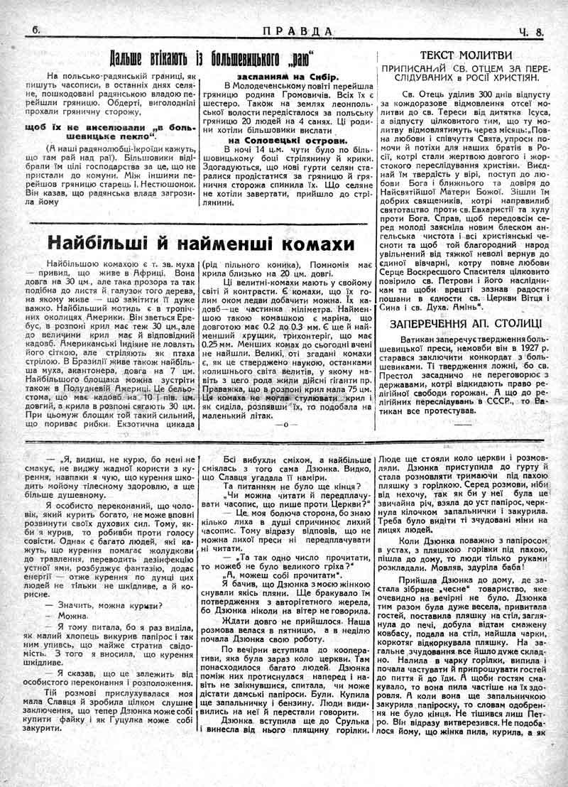 Лютий 1930: Далі тікають з більшовицького раю. Ватикан заперечує конкордат з більшовиками.