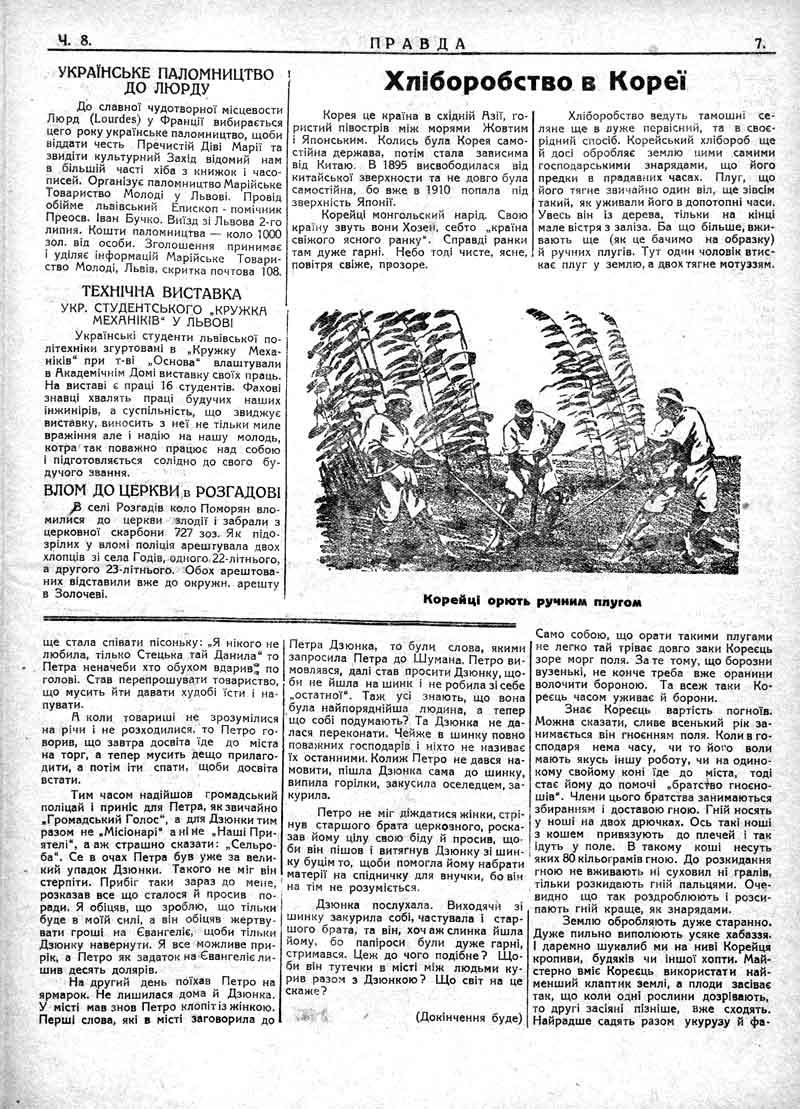 Лютий 1930: Хліборобство в Кореї.