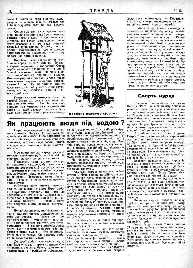 Лютий 1930: Як працюють люди під водою?