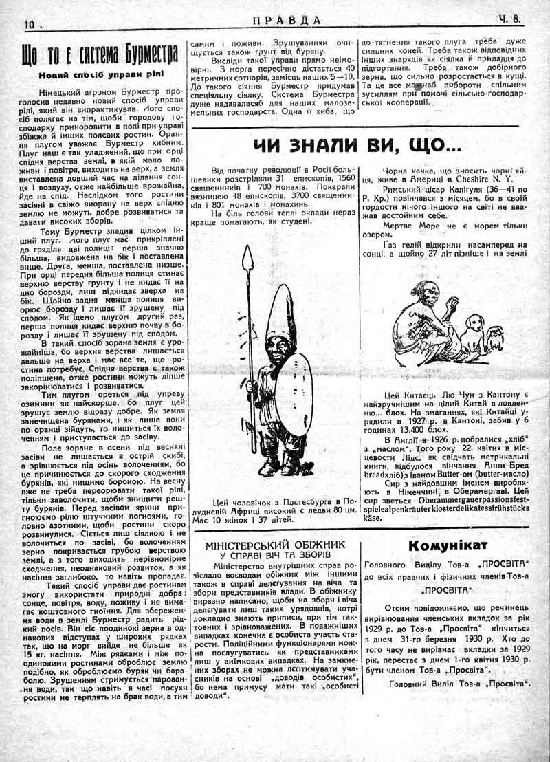 Лютий 1930: Що таке система Бермастра?