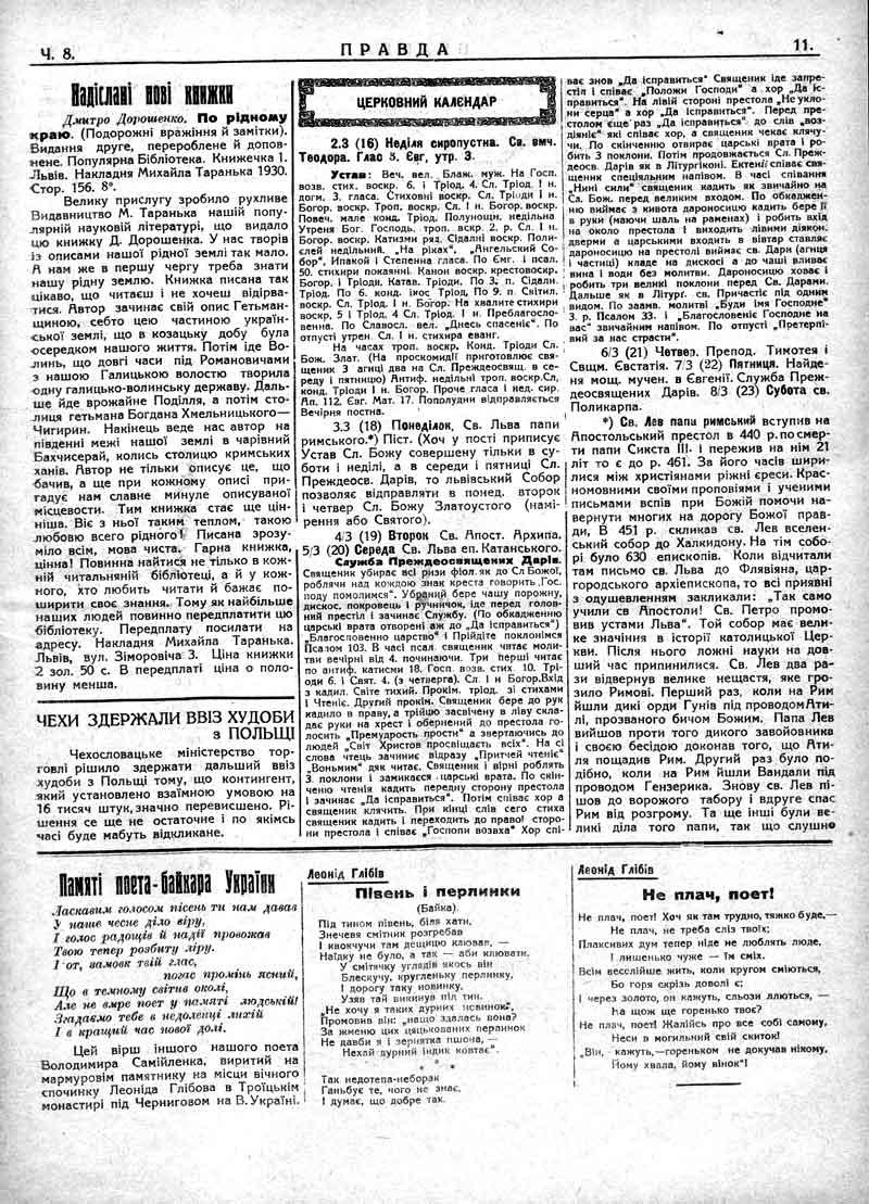 Лютий 1930: Церковний календар. Пам`яті Леоніда Глібова.