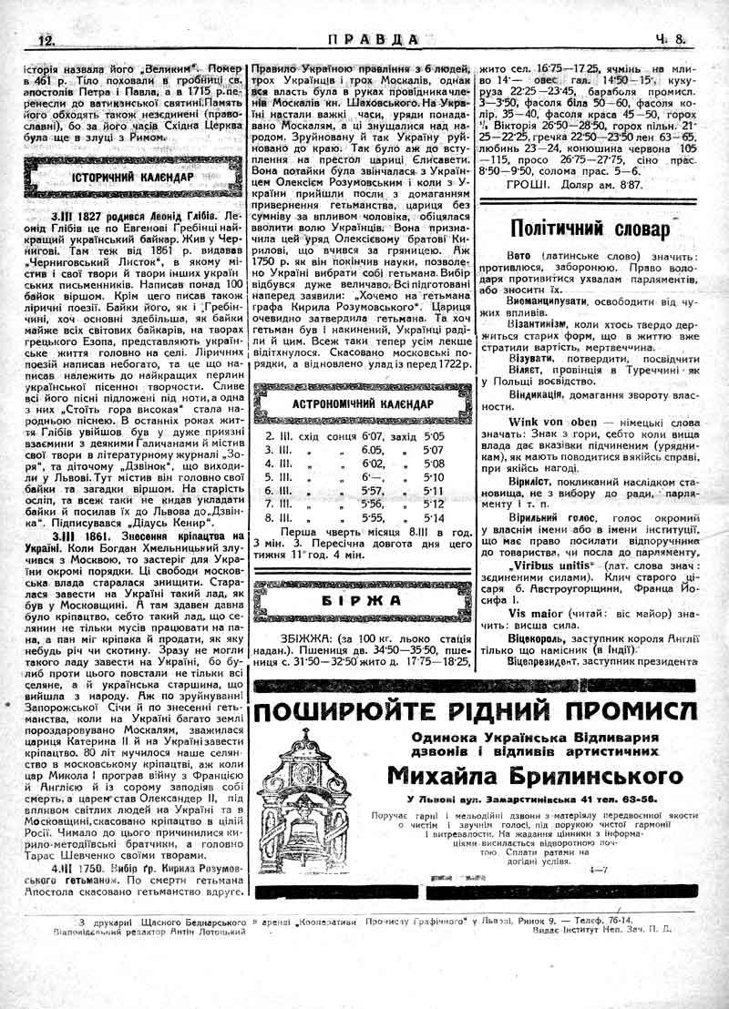 Лютий 1930: Історичний календар. Політичний словник.