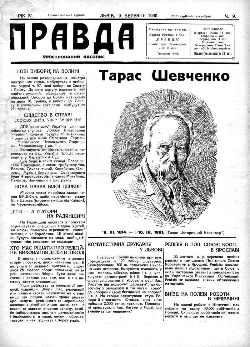 Слідство у справі Союзу визволення України закінчене.