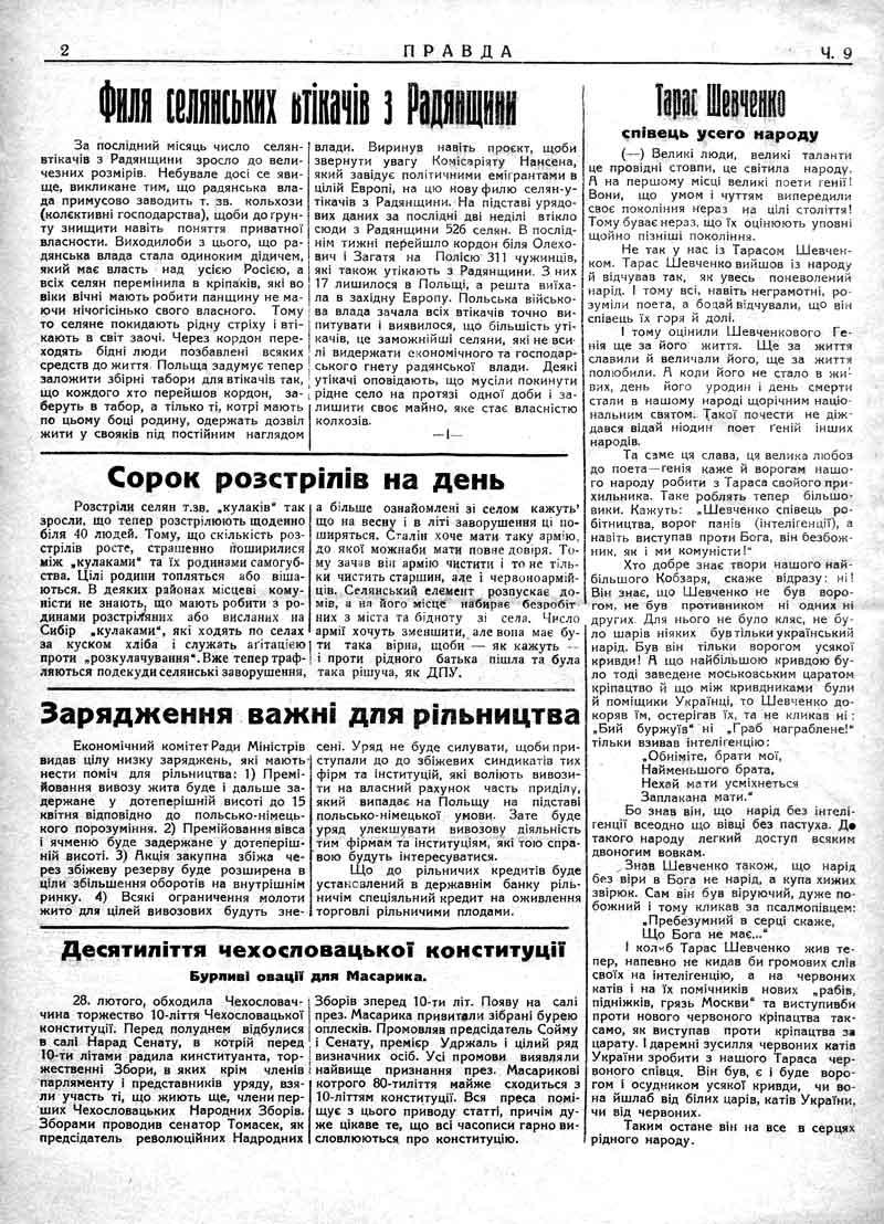 Хвиля селянських втікачів з Радянщини.