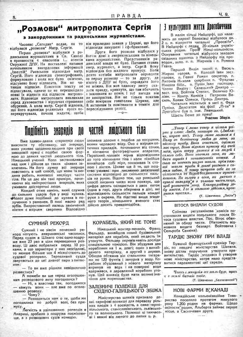 Розмови митрополита Сергія з закордонними та радянськими журналістами.