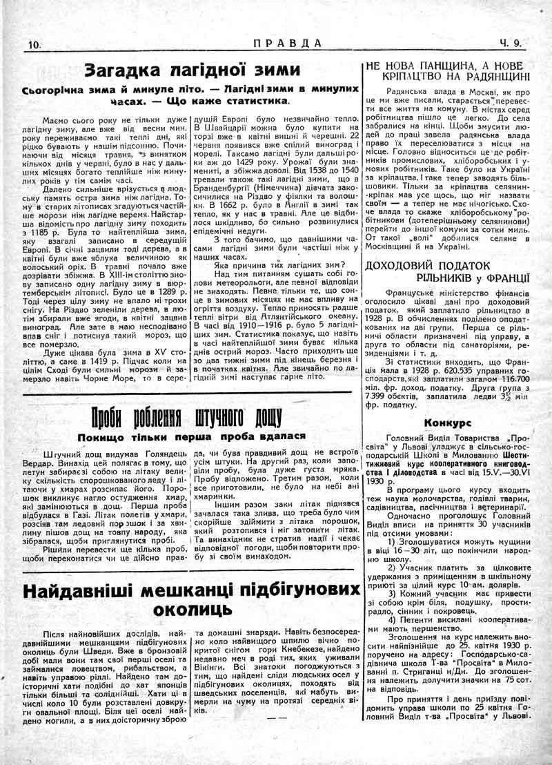 Не нова панщина, а нове кріпацтво на Радянщині