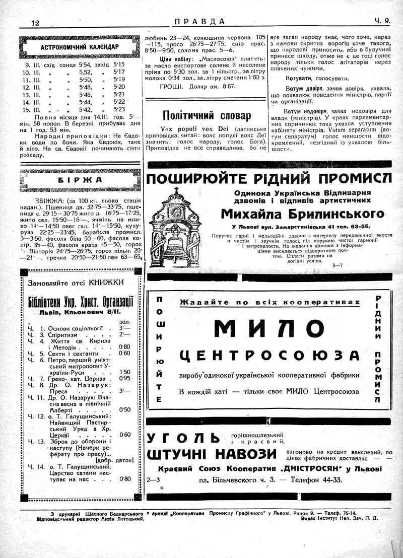 Астрономічний календар. Реклама.