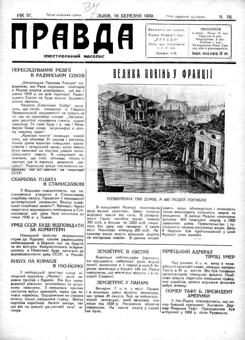 Переслідування релігії в СРСР