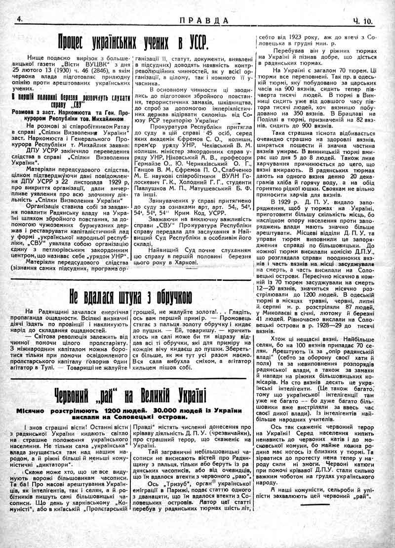 Процес українських вчених в УРСР