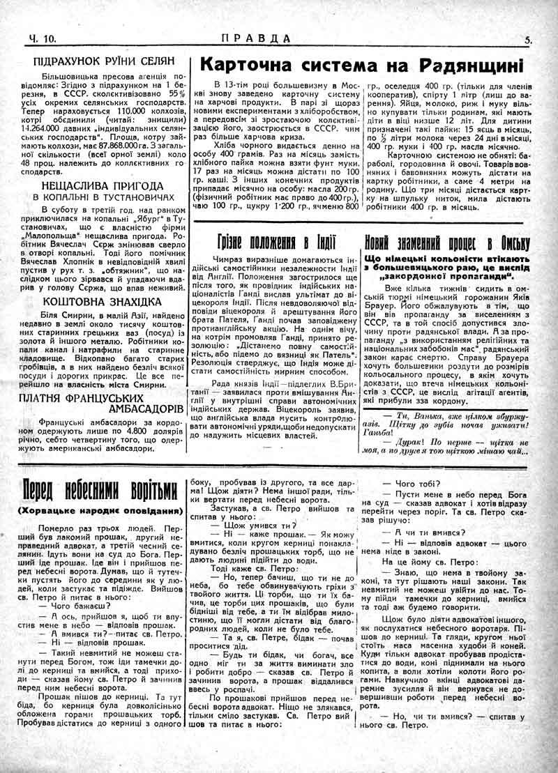Карткова система на Радянщині