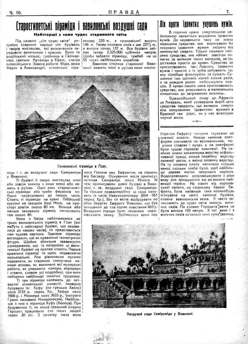Єгипетські піраміди і вавілонські сади