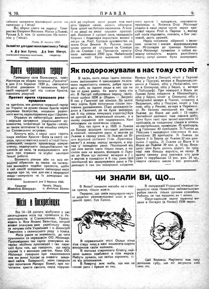 Як подорожували в Західній Україні сто років тому