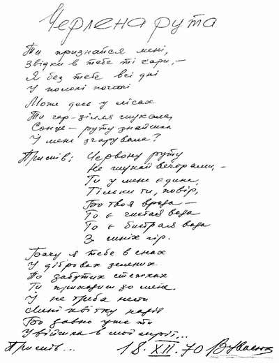 Оригінальний текст пісні Червона рута