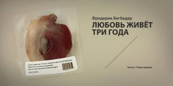 Фредерік Беґбедер «Кохання триває три роки»