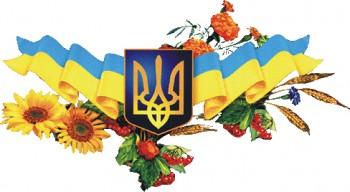Моїй Україні!