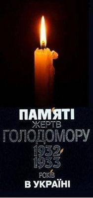 Палає пам`яті свіча