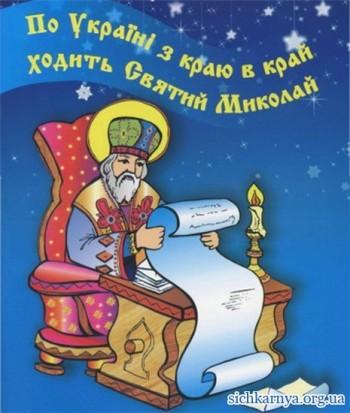 Ой, Святий Миколай, на ПОРТАЛ завітай!