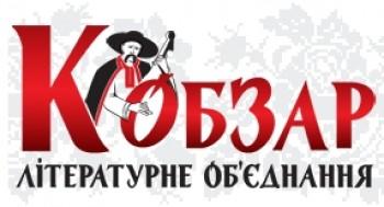 Конкурс українського фентезі