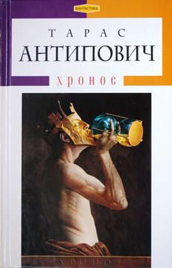 «Хронос» або дещо з сьогодення української фантастики