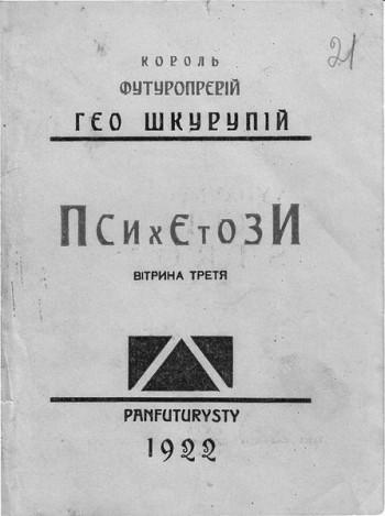 «Король футуропрерій» — «Gео О gе» — Ґео Шкурупій