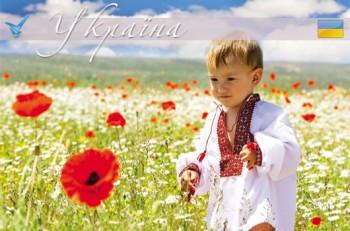Україна моя золота