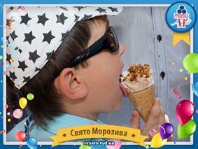 Гімн свята морозива