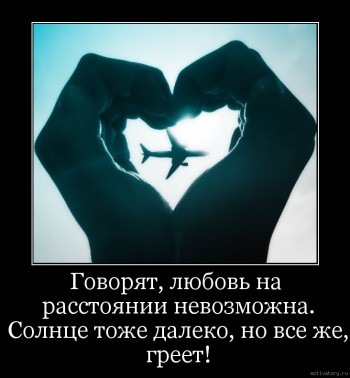 Кохання - це диво...