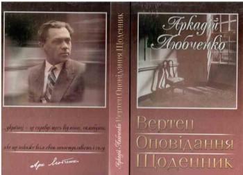 Гімн оптимістичної віри в краще майбутнє України в неомістерії «Вертеп» А. Любченка