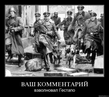 Ґаджети, про які гестапо навіть не мріяло