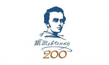 Конкурс до 200 річчя від дня народження Тараса Шевченка «Вірш про Україну»