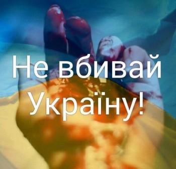 СИНУ, ВСТАВАЙ, СИНУ!!!