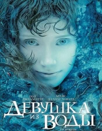 Девушка из воды - фильм М. Найт Шьямалана