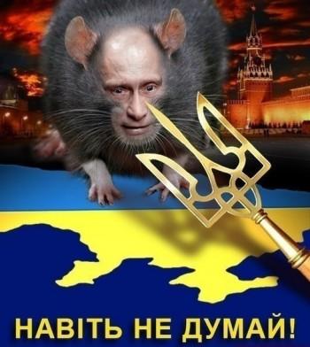 Стережися, моя Україно!