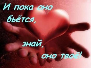 Тільки серцями