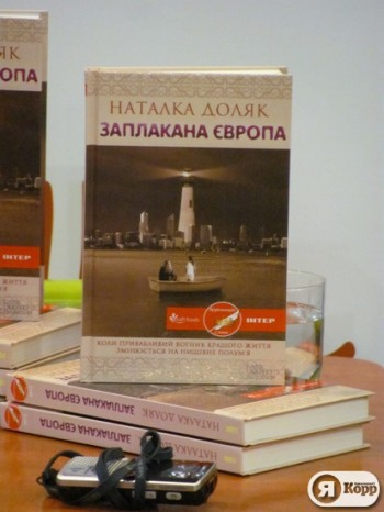 «Заплакана Європа» Наталки Доляк – роман-симптом сучасної української літератури