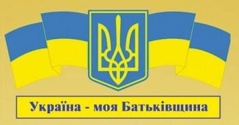 Колисаночка для України